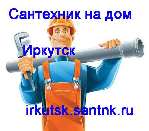 Сантехник Иркутск
